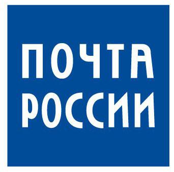 ПочтаРоссии изображение